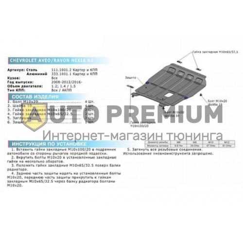 Защита «Rival» для картера и КПП Chevrolet Aveo I 2008-2012. Артикул 333.1001.1